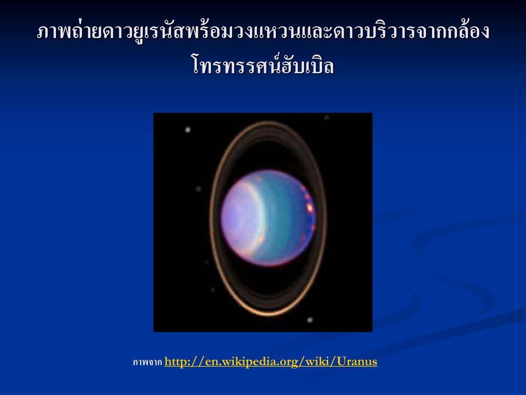ภาพถ่ายดาวยูเรนัสพร้อมวงแหวนและดาวบริวารจากกล้องโทรทรรศน์ฮับเบิล