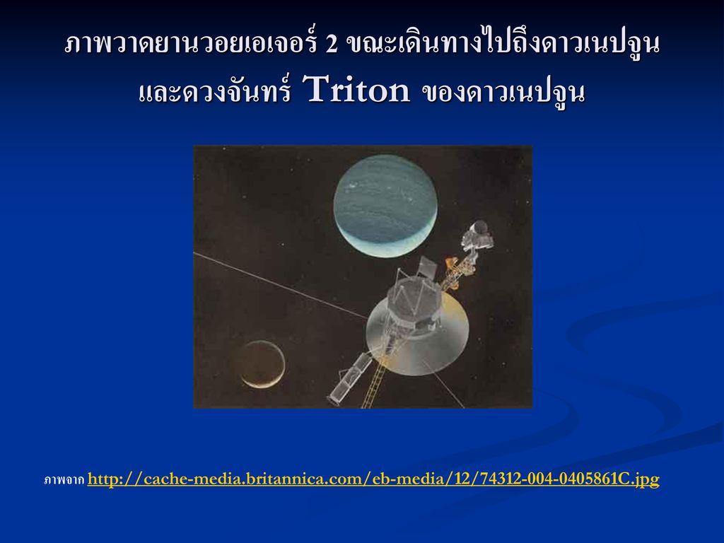 ภาพวาดยานวอยเอเจอร์ 2 ขณะเดินทางไปถึงดาวเนปจูนและดวงจันทร์ Triton ของดาวเนปจูน