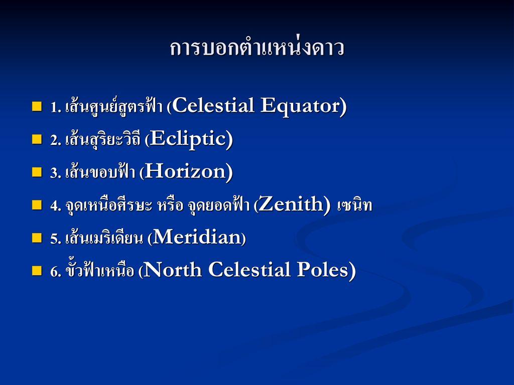 การบอกตำแหน่งดาว 1. เส้นศูนย์สูตรฟ้า (Celestial Equator)