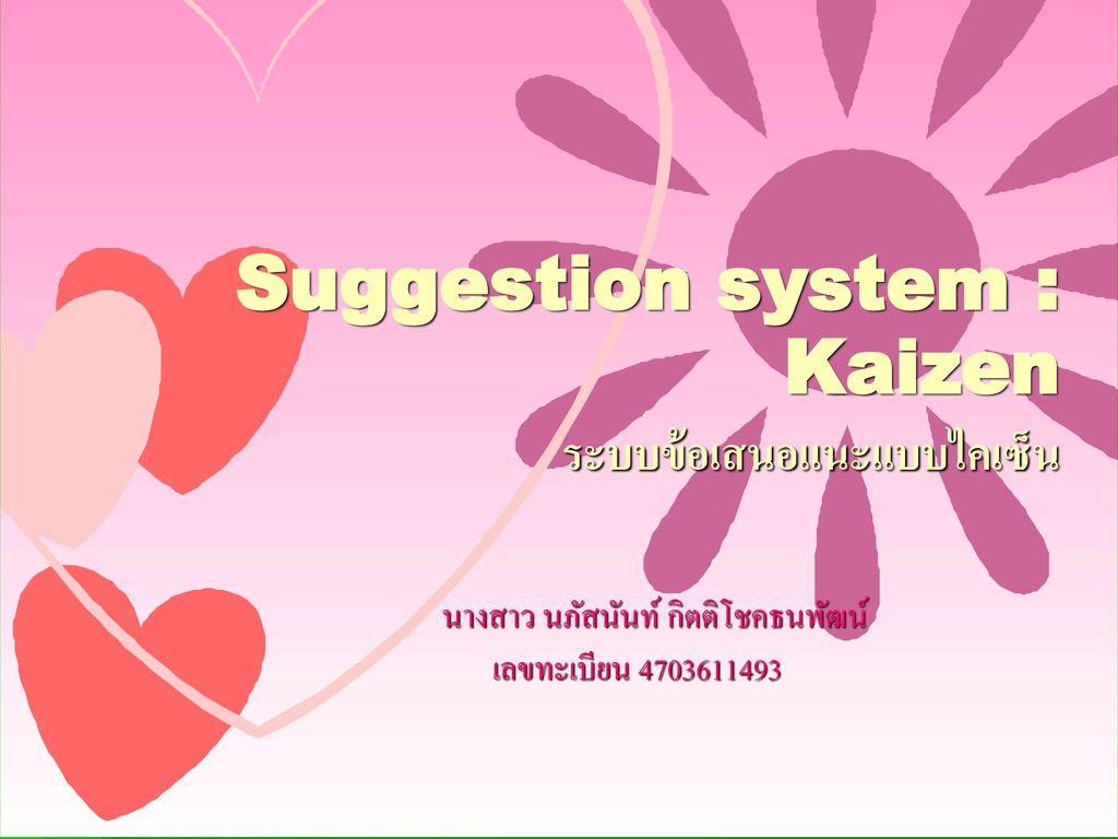 Suggestion system : Kaizen ระบบข้อเสนอแนะแบบไคเซ็น
