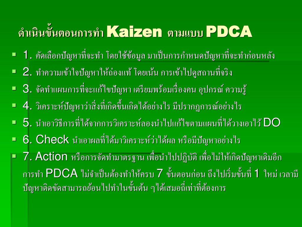ดำเนินขั้นตอนการทำ Kaizen ตามแบบ PDCA