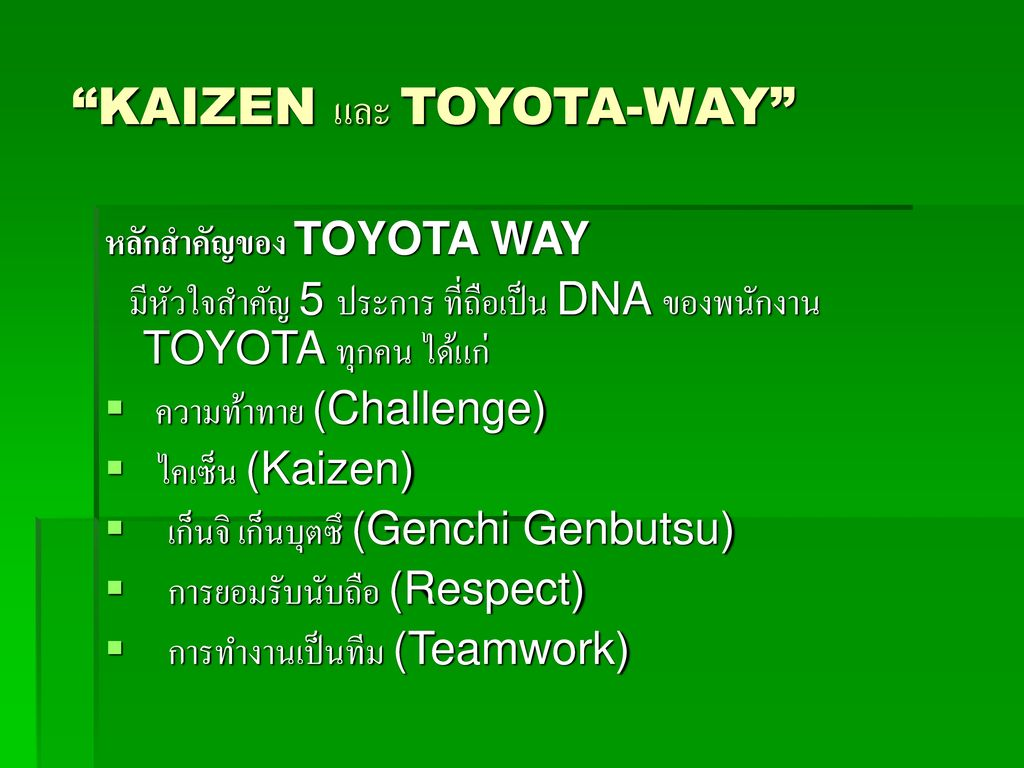 KAIZEN และ TOYOTA-WAY