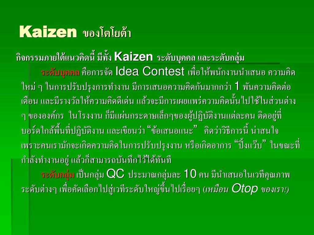 Kaizen ของโตโยต้า