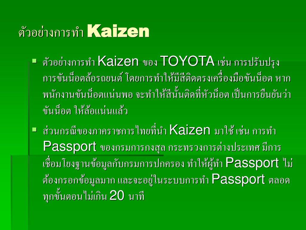 ตัวอย่างการทำ Kaizen