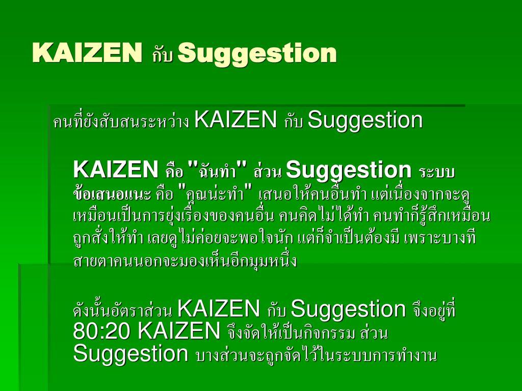 KAIZEN กับ Suggestion คนที่ยังสับสนระหว่าง KAIZEN กับ Suggestion