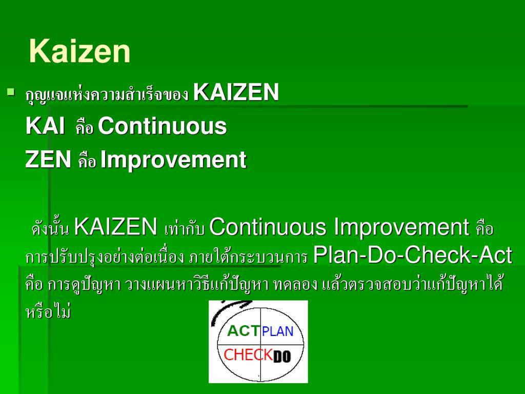 Kaizen กุญแจแห่งความสำเร็จของ KAIZEN KAI คือ Continuous