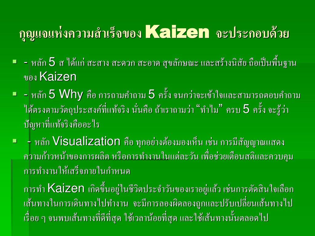 กุญแจแห่งความสำเร็จของ Kaizen จะประกอบด้วย
