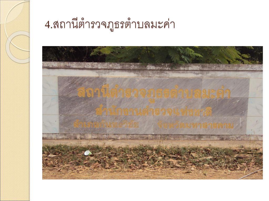 4.สถานีตำรวจภูธรตำบลมะค่า