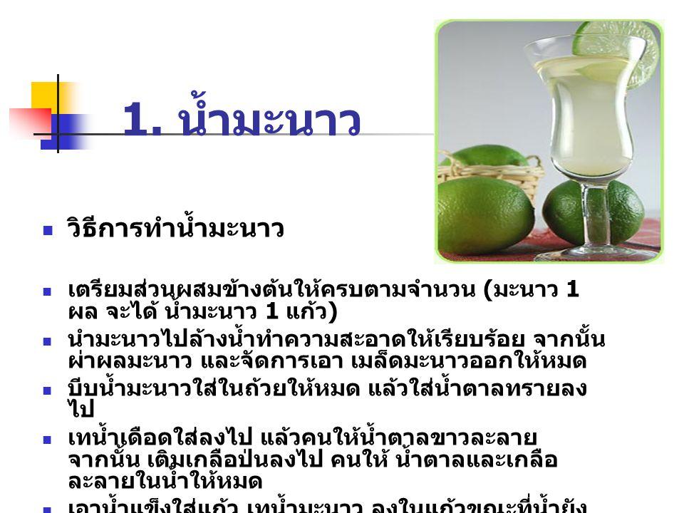 1. น้ำมะนาว วิธีการทำน้ำมะนาว