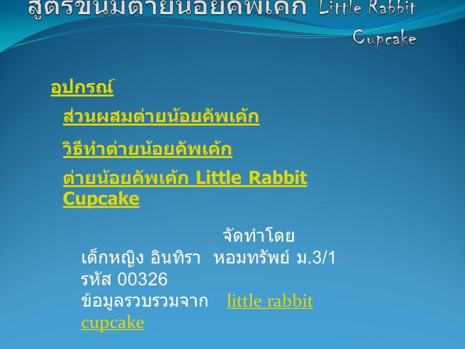 สูตรขนมต่ายน้อยคัพเค้ก Little Rabbit Cupcake