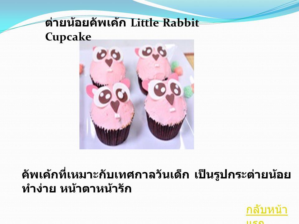 ต่ายน้อยคัพเค้ก Little Rabbit Cupcake