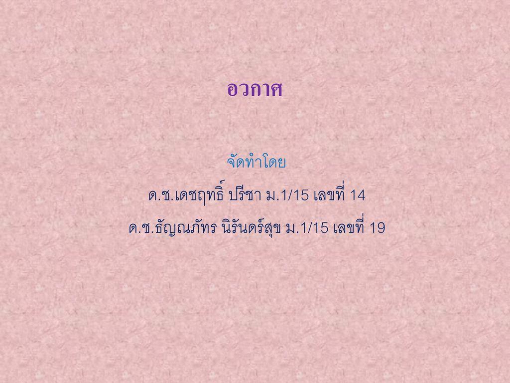 อวกาศ จัดทำโดย ด.ช.เดชฤทธิ์ ปรีชา ม.1/15 เลขที่ 14