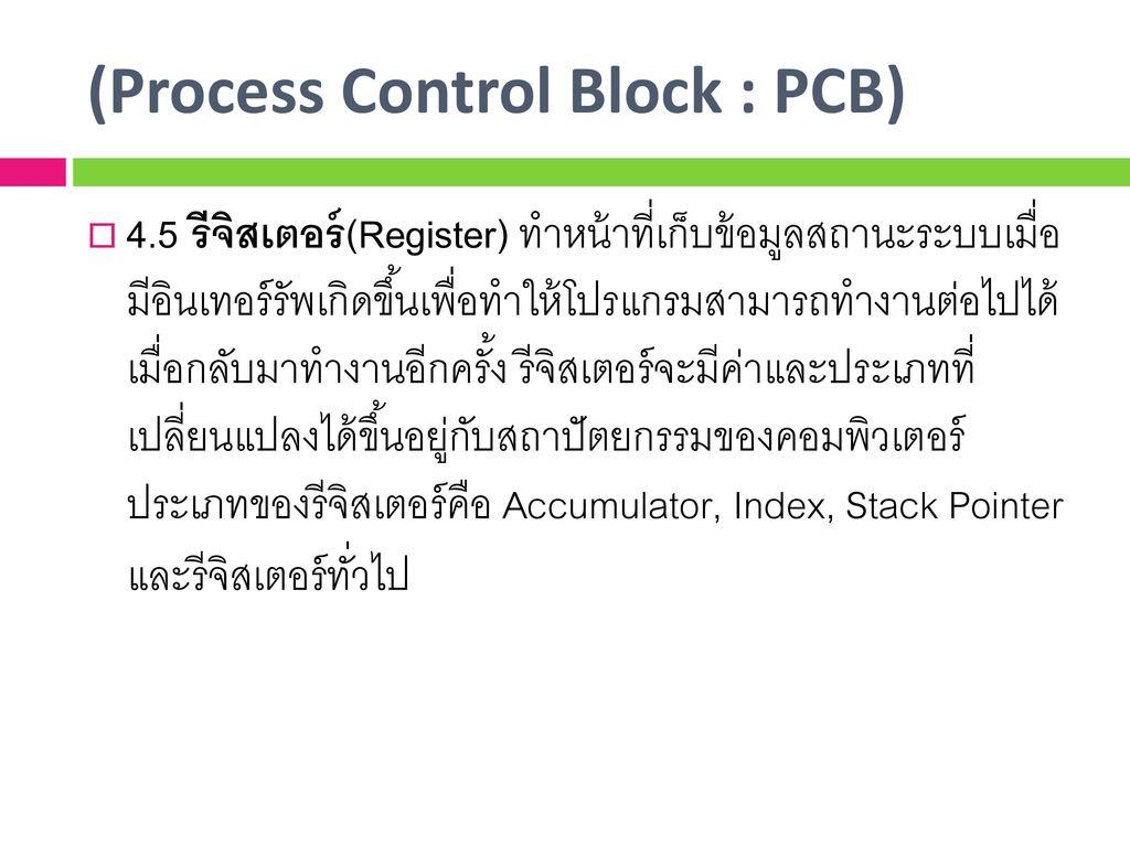 (Process Control Block : PCB)