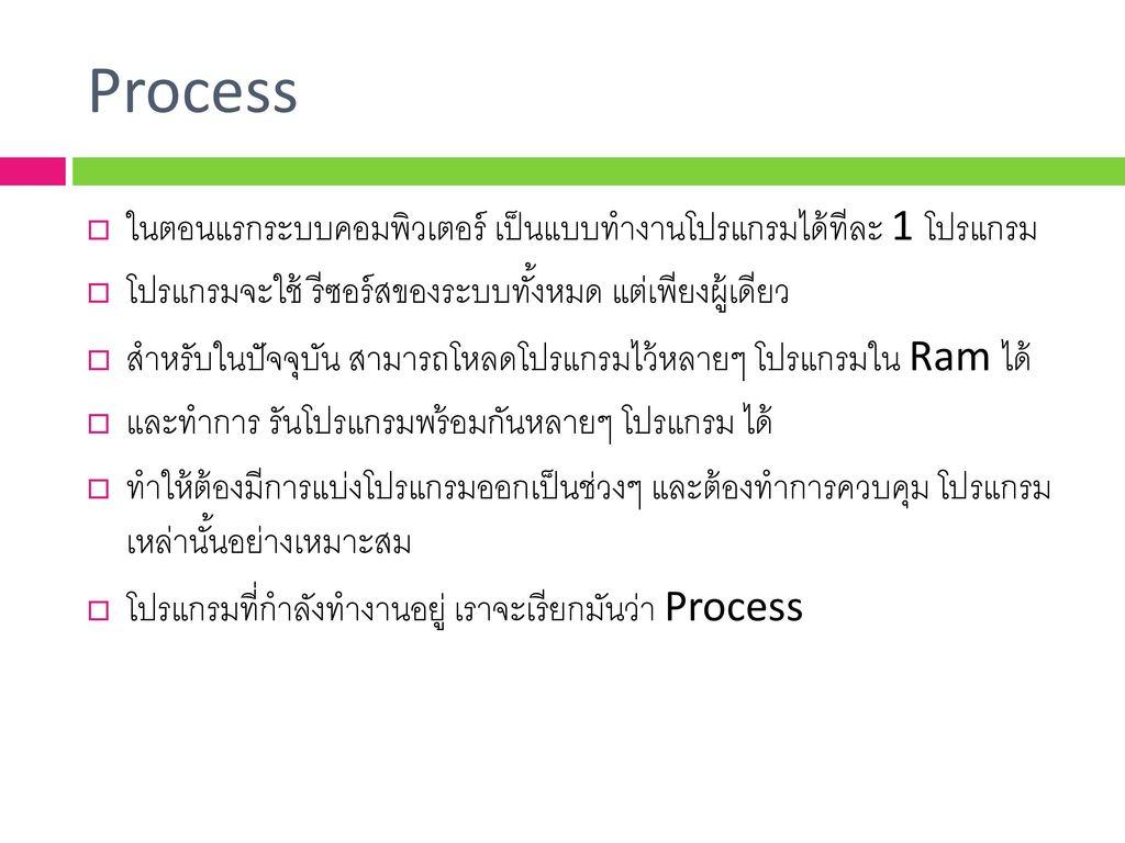 Process ในตอนแรกระบบคอมพิวเตอร์ เป็นแบบทำงานโปรแกรมได้ทีละ 1 โปรแกรม