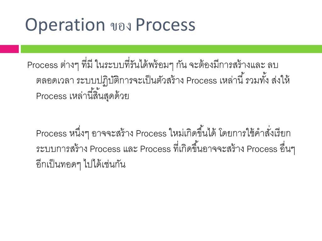 Operation ของ Process
