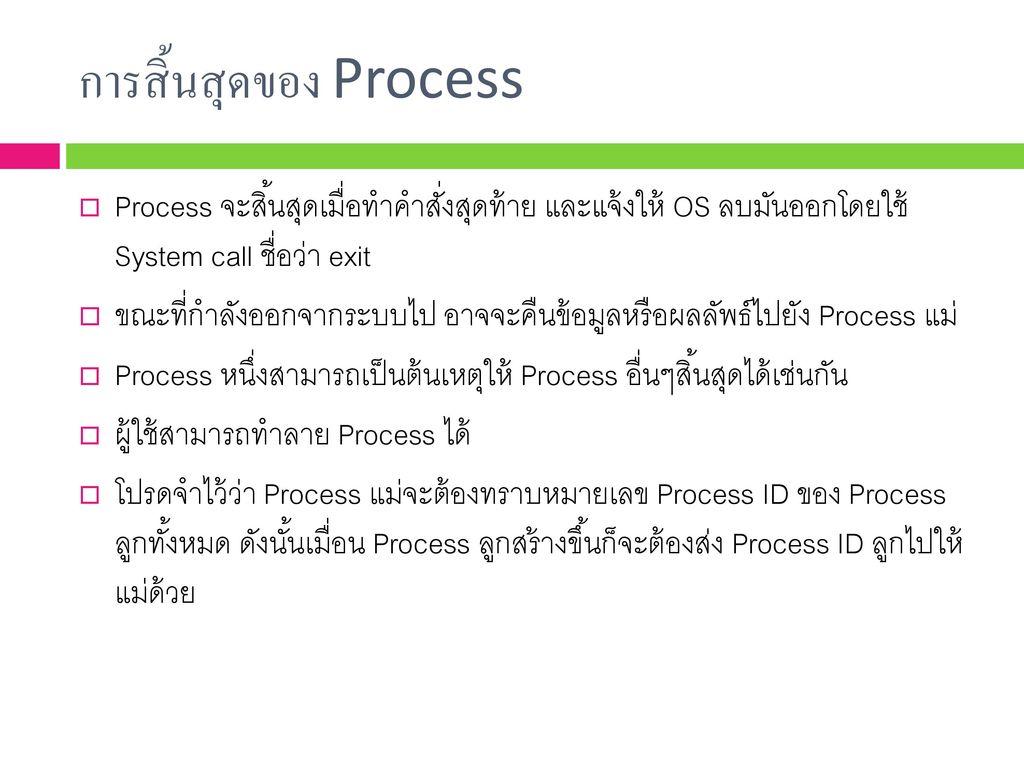 การสิ้นสุดของ Process