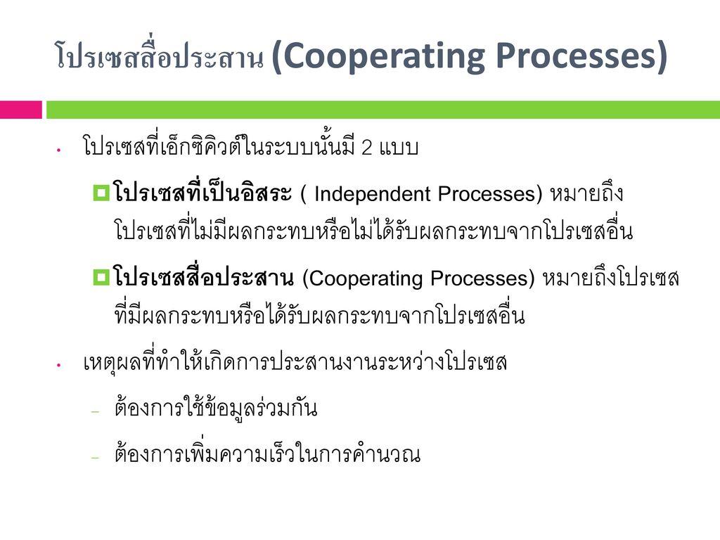 โปรเซสสื่อประสาน (Cooperating Processes)