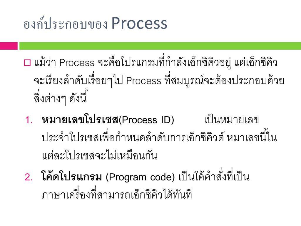 องค์ประกอบของ Process