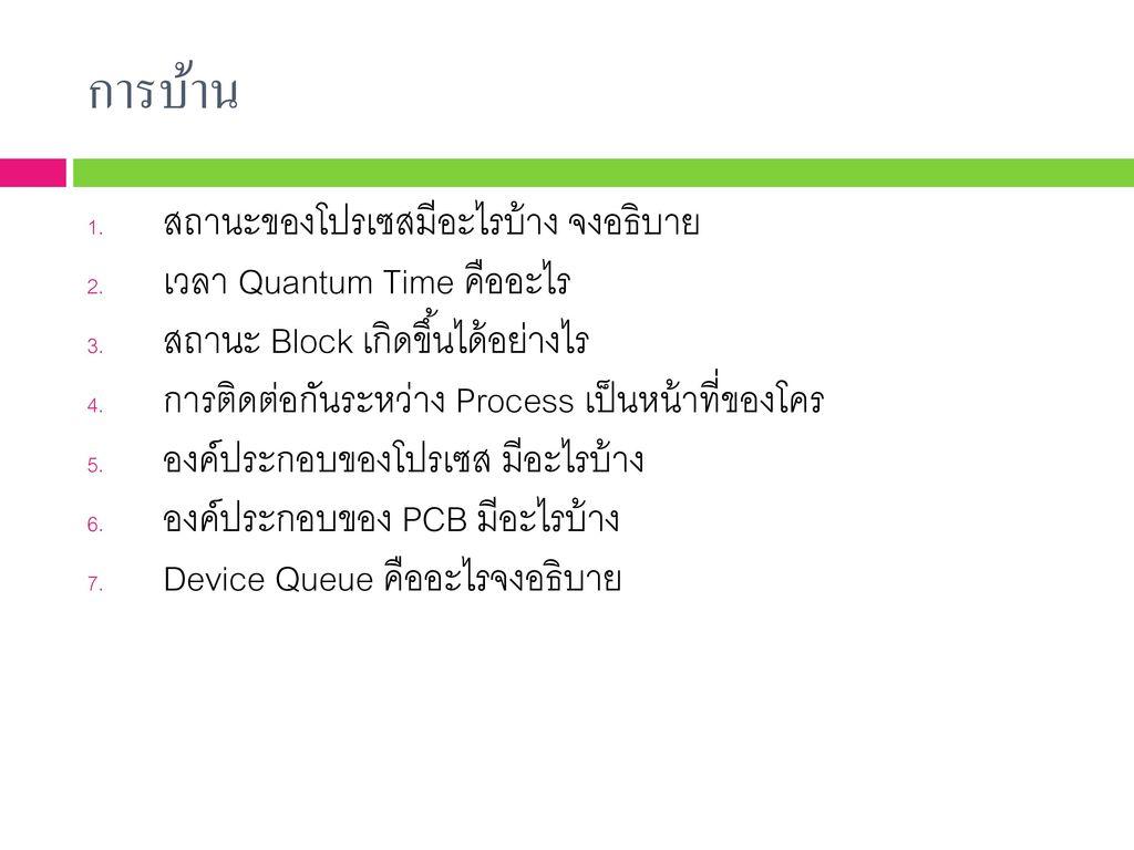 การบ้าน สถานะของโปรเซสมีอะไรบ้าง จงอธิบาย เวลา Quantum Time คืออะไร
