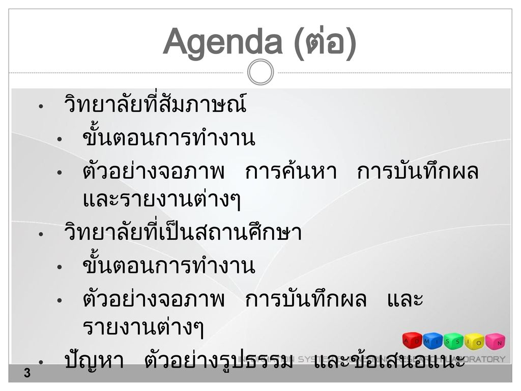 Agenda (ต่อ) วิทยาลัยที่สัมภาษณ์ ขั้นตอนการทำงาน