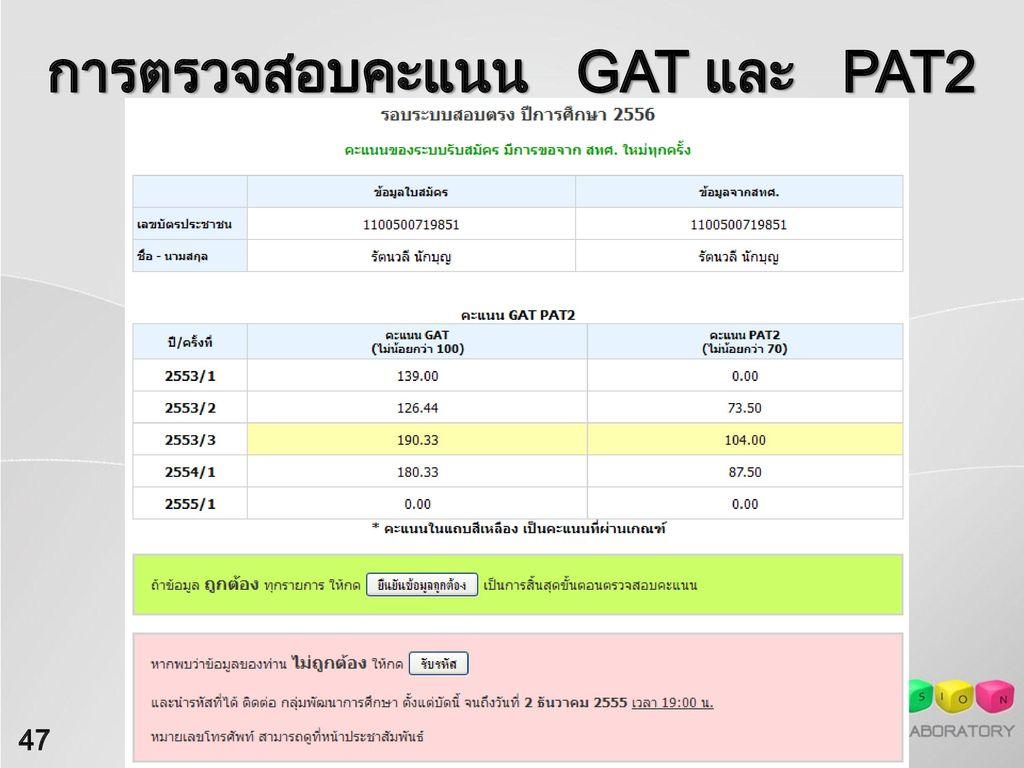 การตรวจสอบคะแนน GAT และ PAT2