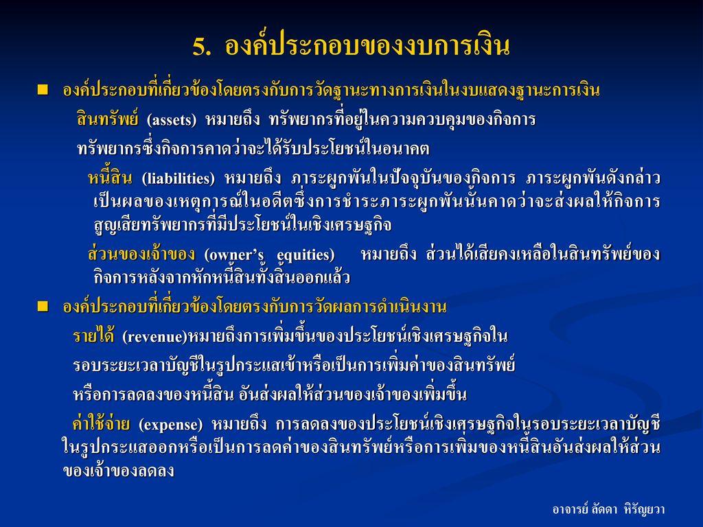 5. องค์ประกอบของงบการเงิน