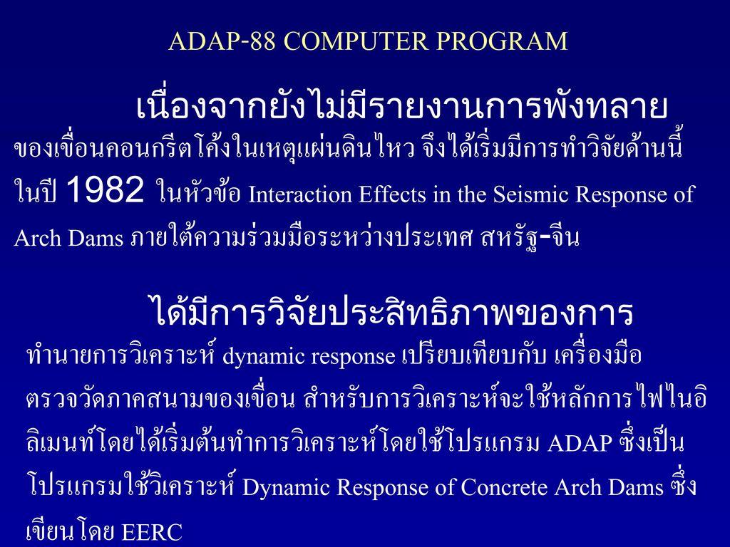 ADAP-88 COMPUTER PROGRAM