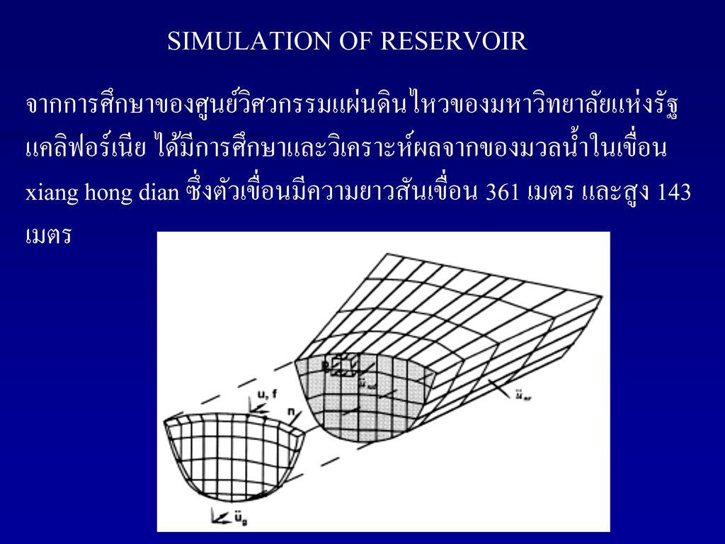 SIMULATION OF RESERVOIR