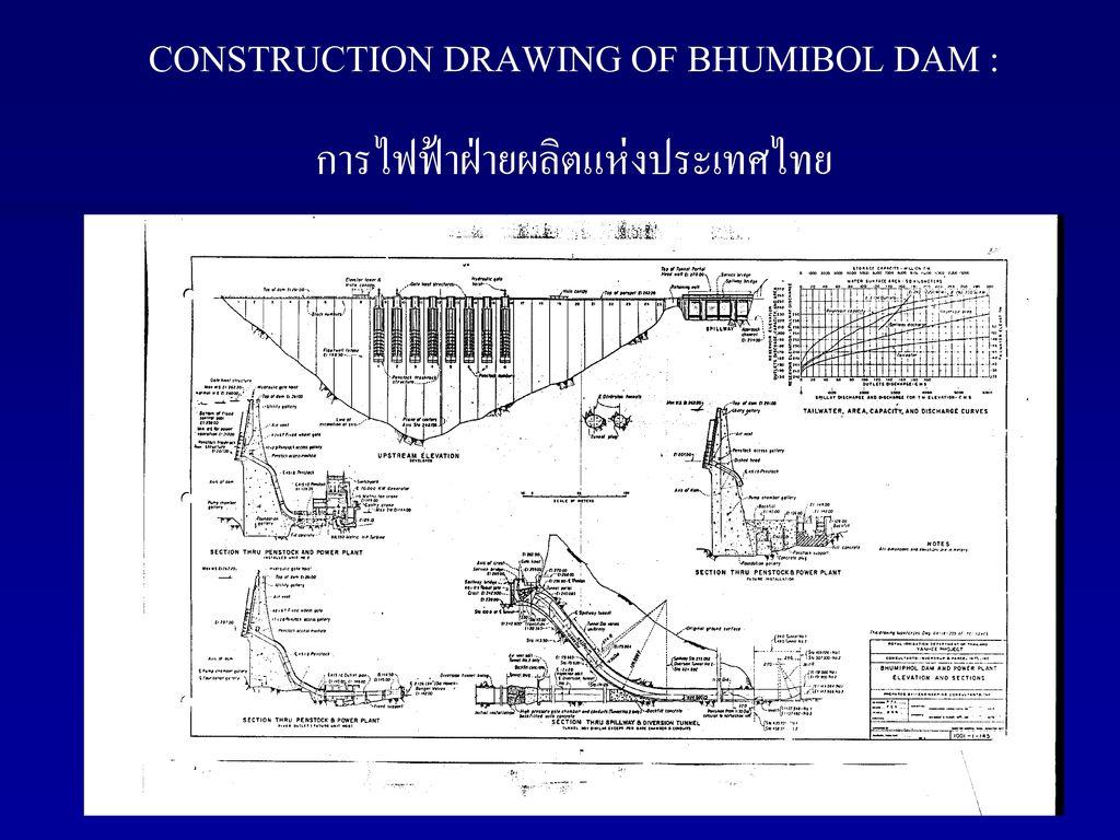 CONSTRUCTION DRAWING OF BHUMIBOL DAM : การไฟฟ้าฝ่ายผลิตแห่งประเทศไทย