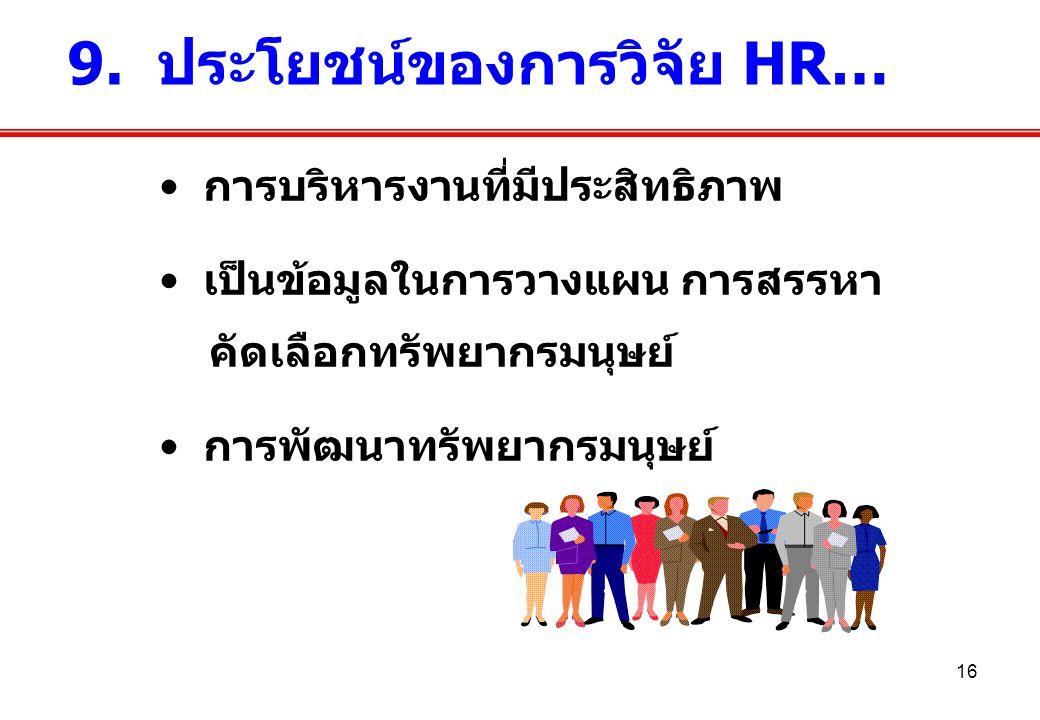 9. ประโยชน์ของการวิจัย HR…
