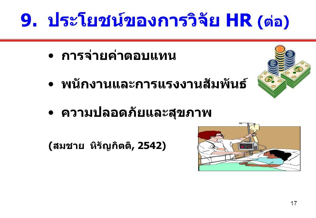9. ประโยชน์ของการวิจัย HR (ต่อ)
