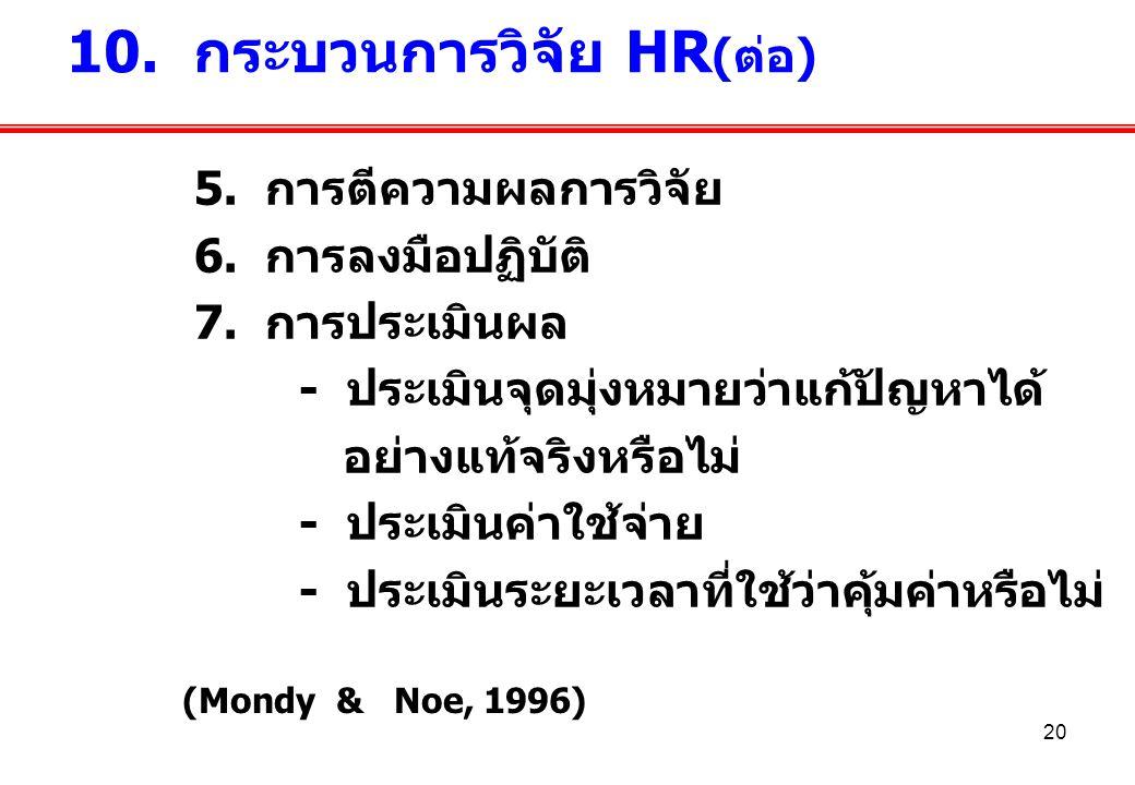กระบวนการวิจัย HR(ต่อ)