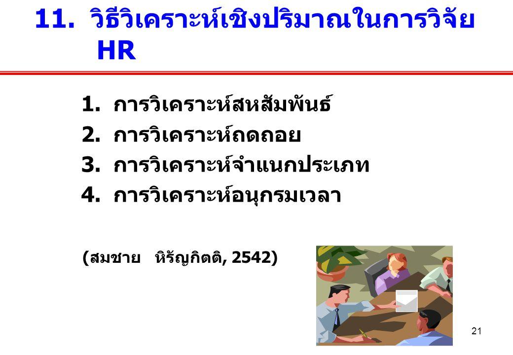 11. วิธีวิเคราะห์เชิงปริมาณในการวิจัย HR