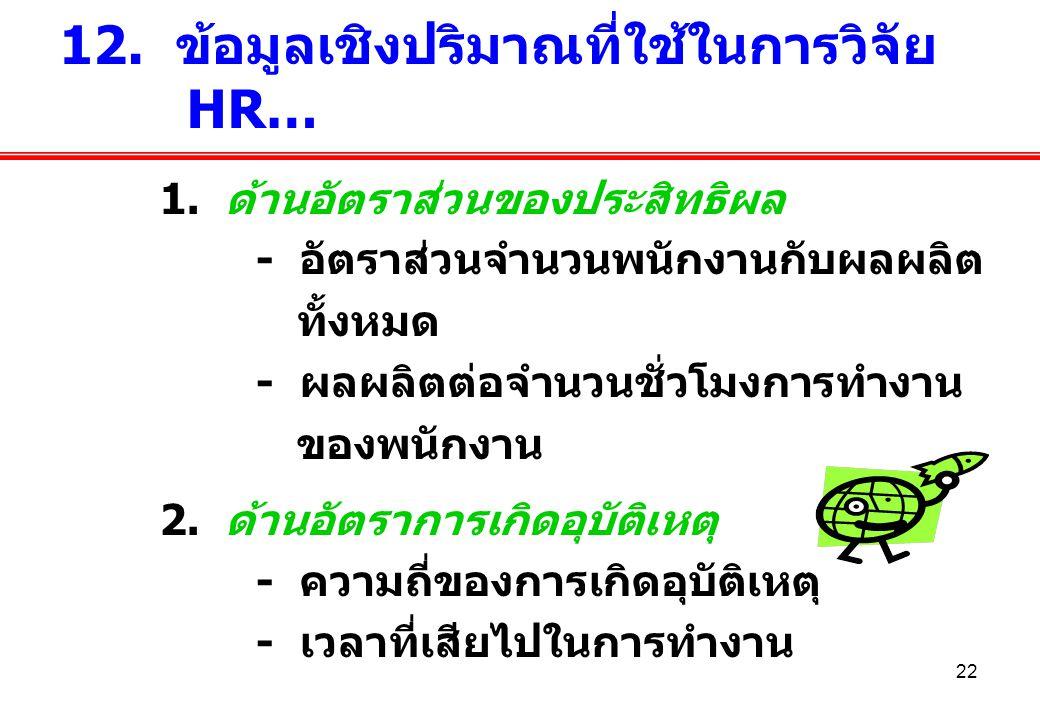 12. ข้อมูลเชิงปริมาณที่ใช้ในการวิจัย HR…