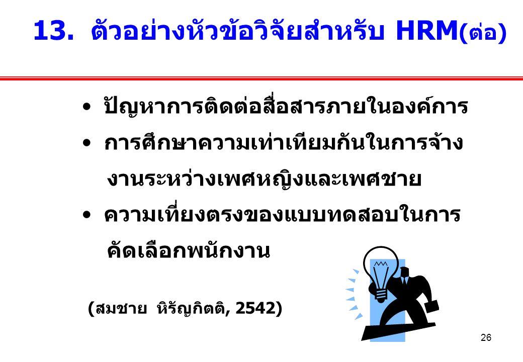 13. ตัวอย่างหัวข้อวิจัยสำหรับ HRM(ต่อ)