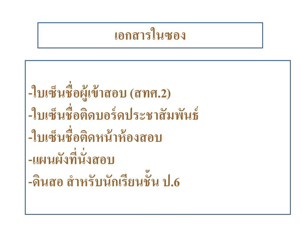 เอกสารในซอง -ใบเซ็นชื่อผู้เข้าสอบ (สทศ.2) -ใบเซ็นชื่อติดบอร์ดประชาสัมพันธ์ -ใบเซ็นชื่อติดหน้าห้องสอบ.