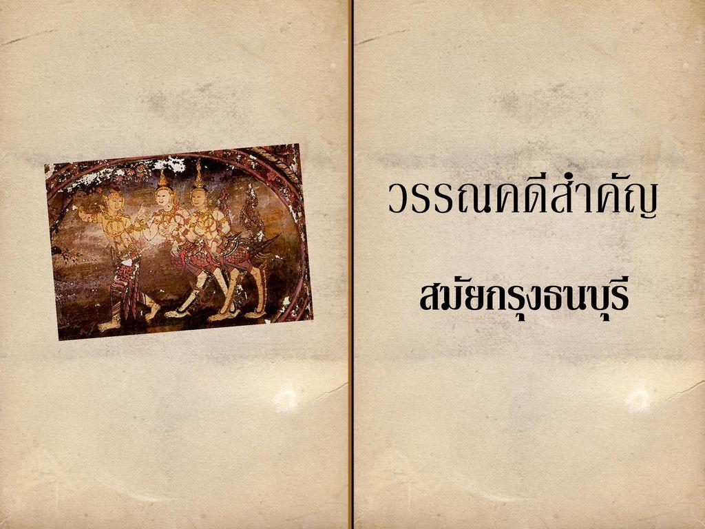 วรรณคดีสำคัญ สมัยกรุงธนบุรี