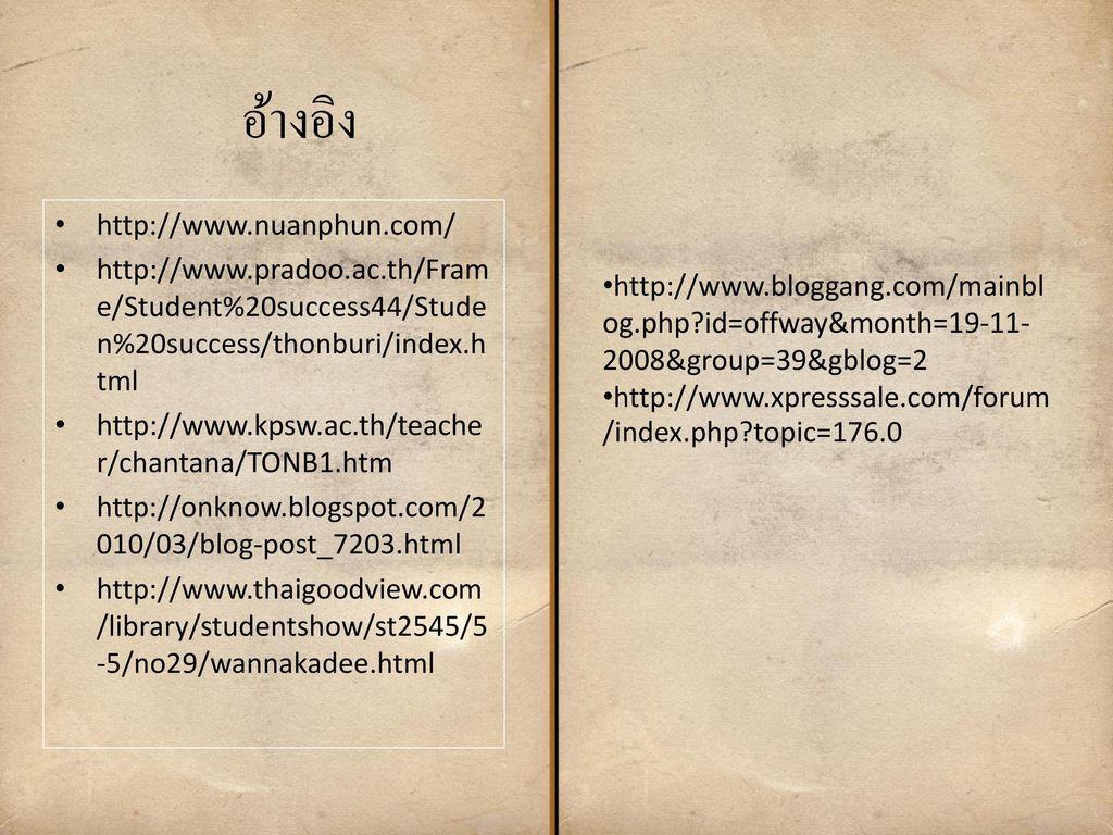 อ้างอิง http://www.nuanphun.com/