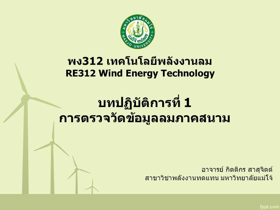พง312 เทคโนโลยีพลังงานลม RE312 Wind Energy Technology