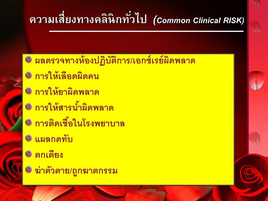 ความเสี่ยงทางคลินิกทั่วไป (Common Clinical RISK)