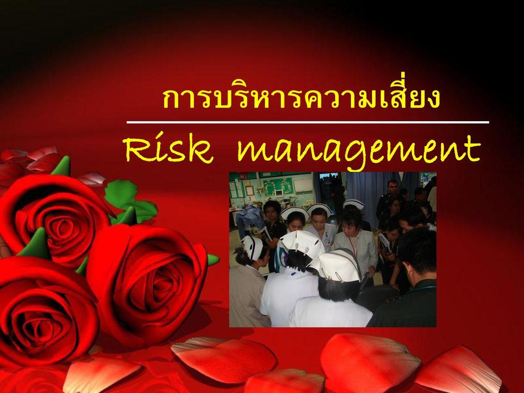 การบริหารความเสี่ยง Risk management