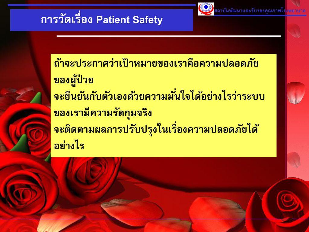 การวัดเรื่อง Patient Safety