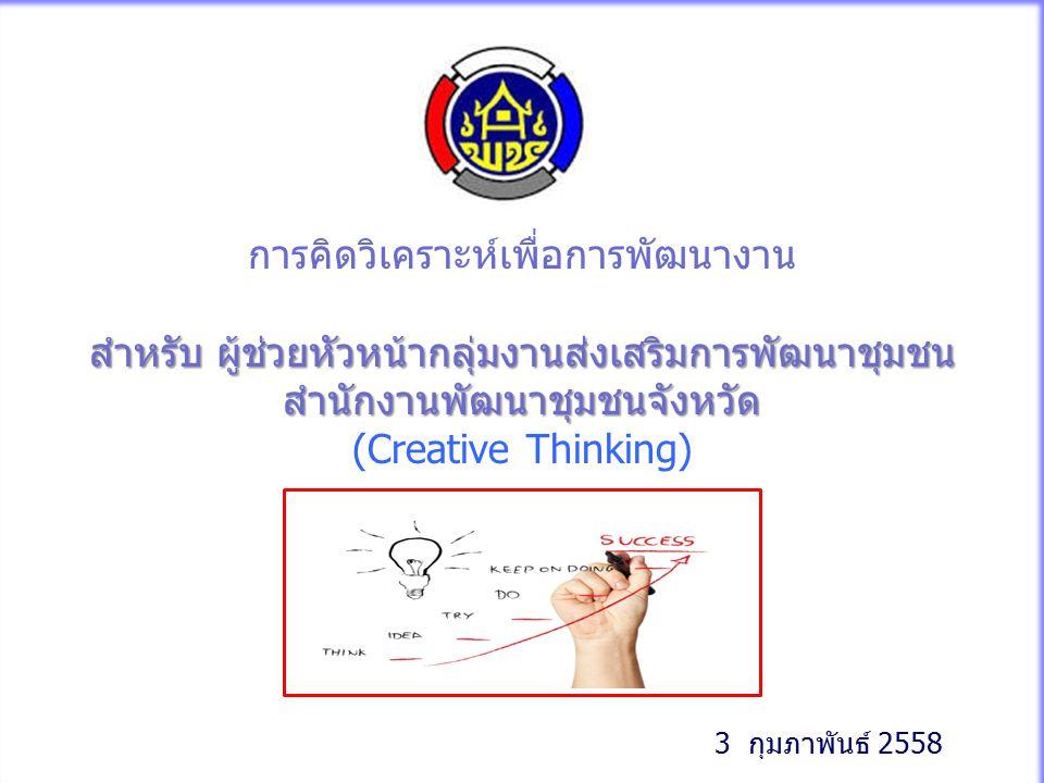 การคิดวิเคราะห์เพื่อการพัฒนางาน