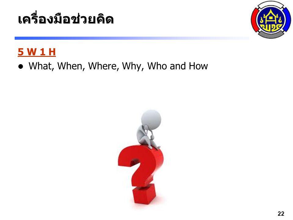 เครื่องมือช่วยคิด 5 W 1 H What, When, Where, Why, Who and How 5W 1H