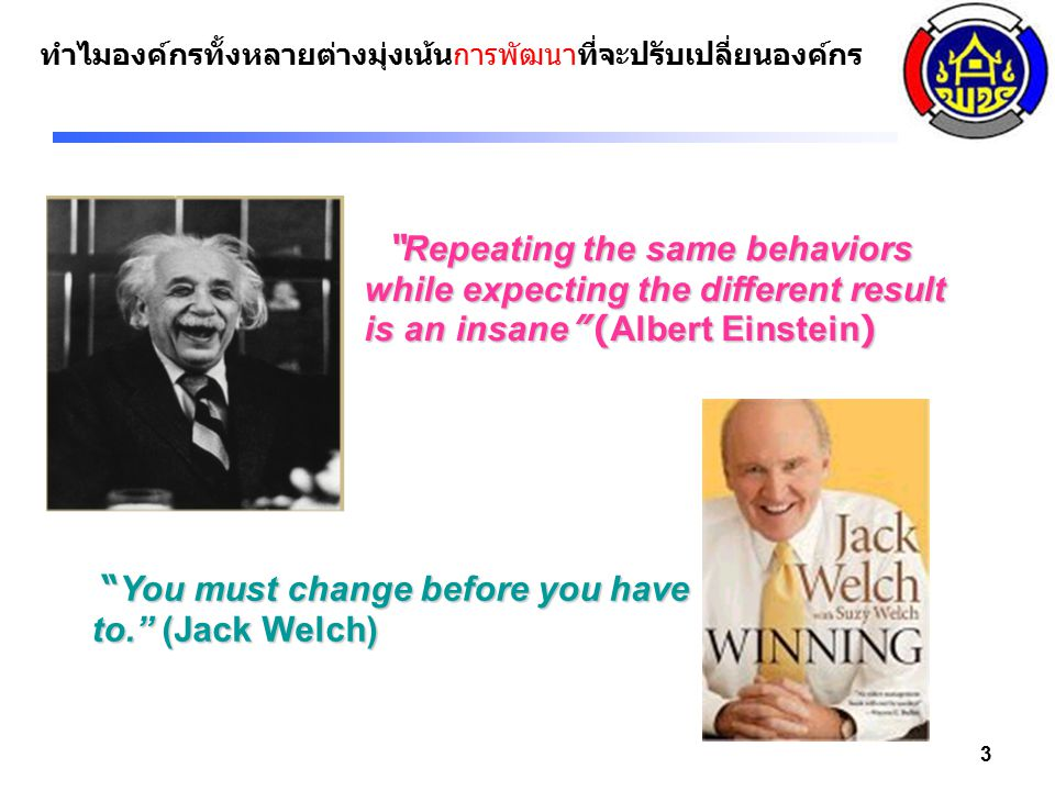You must change before you have to. (Jack Welch)