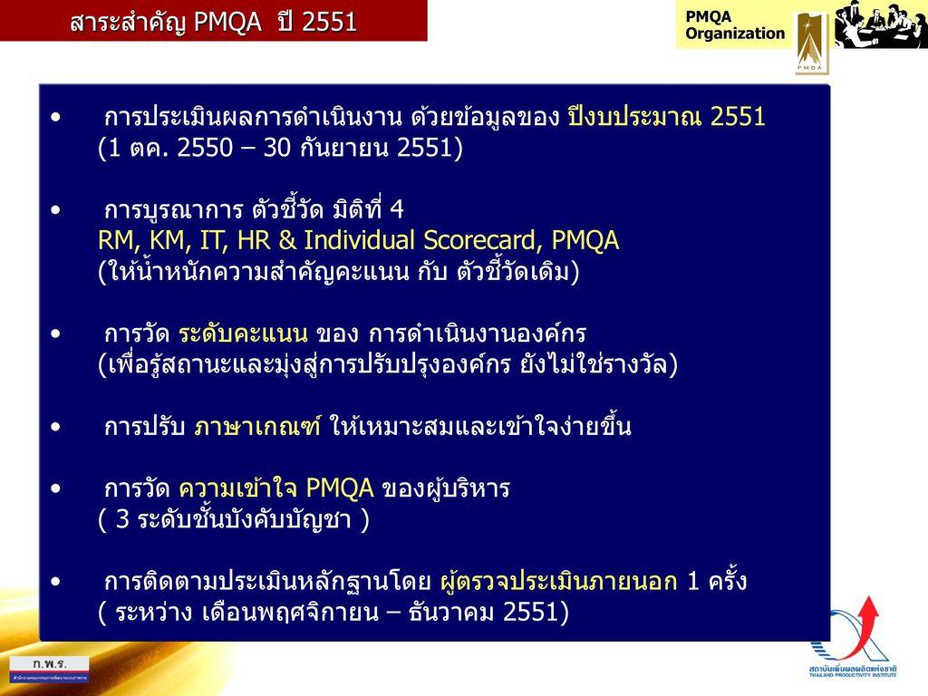 สาระสำคัญ PMQA ปี 2551 การประเมินผลการดำเนินงาน ด้วยข้อมูลของ ปีงบประมาณ 2551. (1 ตค. 2550 – 30 กันยายน 2551)