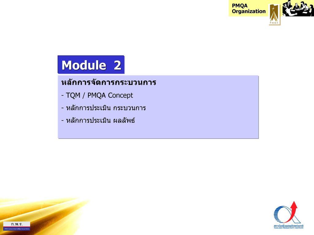 Module 2 หลักการจัดการกระบวนการ TQM / PMQA Concept