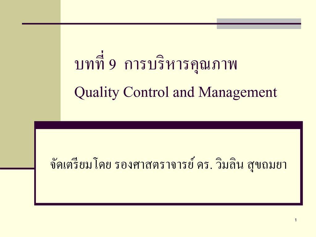 บทที่ 9 การบริหารคุณภาพ Quality Control and Management