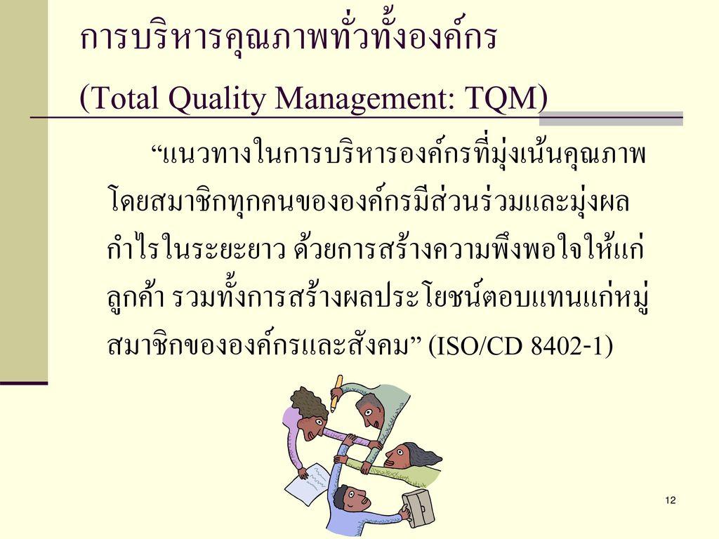 การบริหารคุณภาพทั่วทั้งองค์กร (Total Quality Management: TQM)