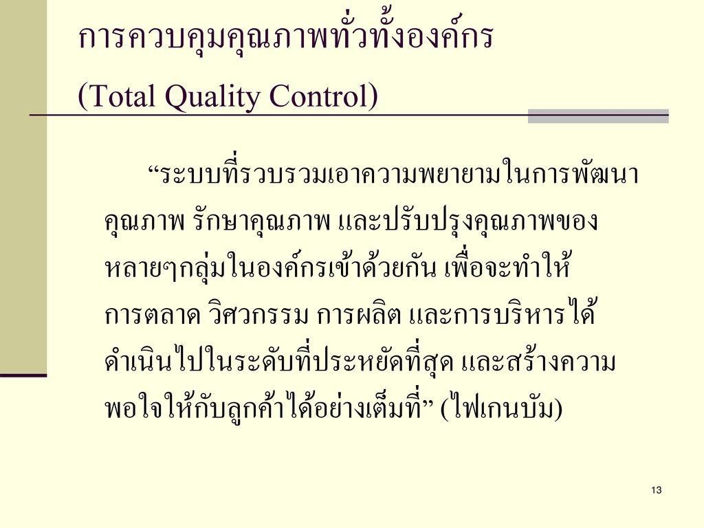การควบคุมคุณภาพทั่วทั้งองค์กร (Total Quality Control)